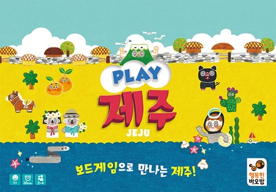Jeju Island Board Game