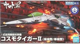 Space Battleship Yamato 2202:  #15 Cosmo Tiger II (Twin/Single Seater) Model Kit
