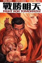 Fight for Tomorrow TP - Used