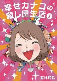 Happy Kanako's Killer Life Volume 1 GN