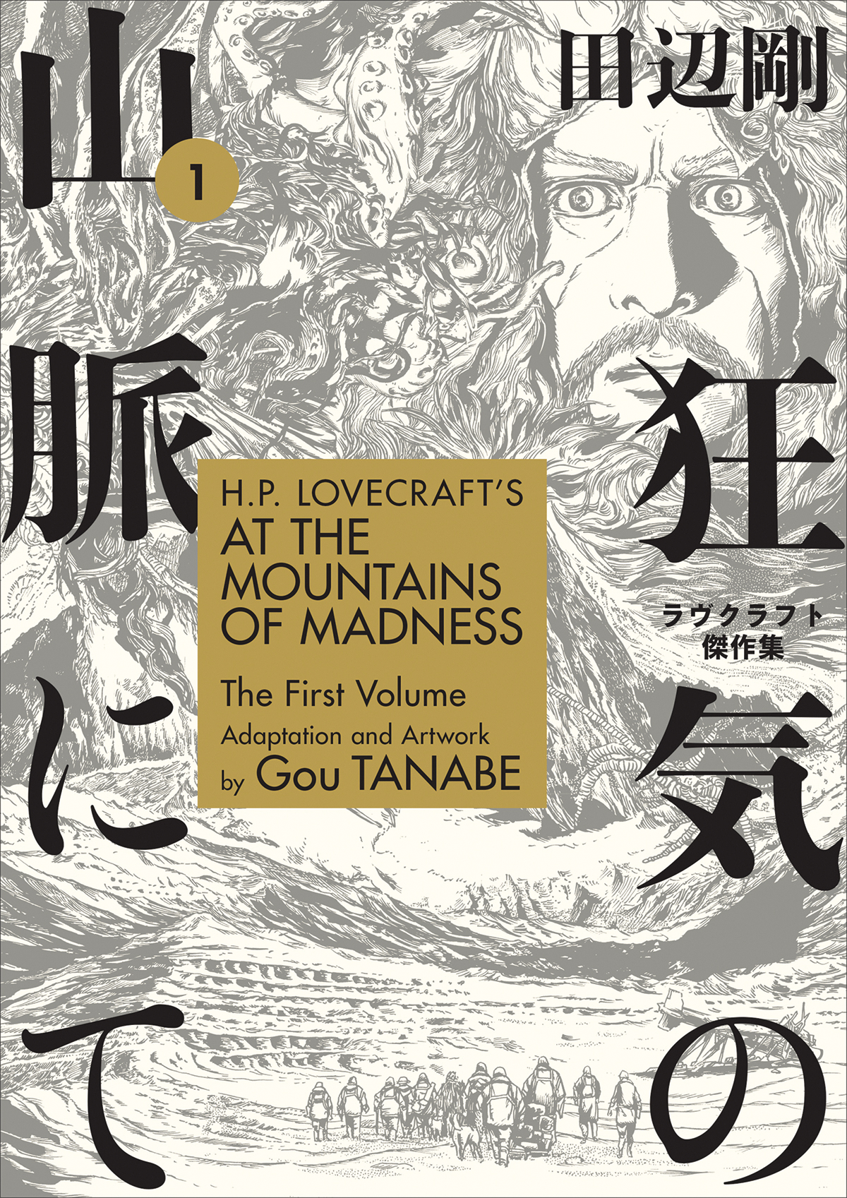 HP Lovecrafts: At the Mountains of Madness Volume 1 TP