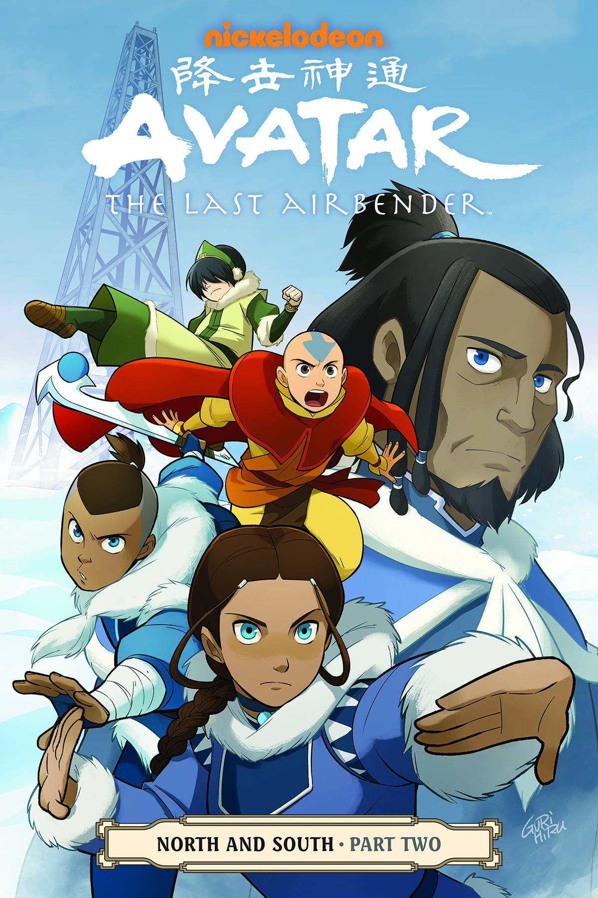 Avatar the Last Airbender TP: Volume 14: North and South Part 2 New PTG