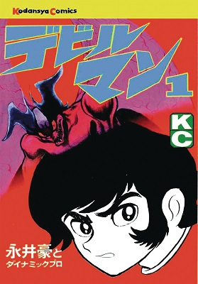 Devilman Classic: Volume 1 TP