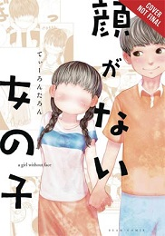 Girl Without a Face Volume 1 GN