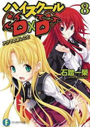 High School DxD Volume 8 (MR)