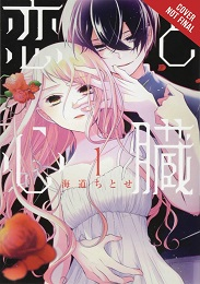 Love and Heart Volume 1 GN
