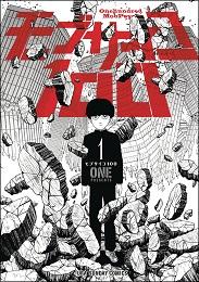 Mob Psycho 100 Volume 1 TP