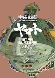 Star Blazers 2199 Volume 2: Space Battleship Yamato GN
