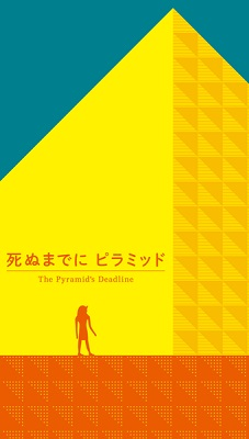 The Pyramids Deadline Card Game